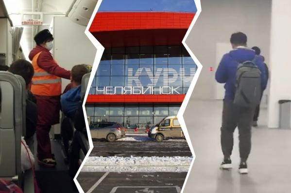 Китайский студент прилетел в Челябинск самолётом из Москвы