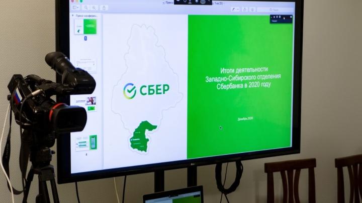 Любопытные факты о Сбере: как изменился банк и с какими итогами заканчивает сезон Западно-Сибирское отделение
