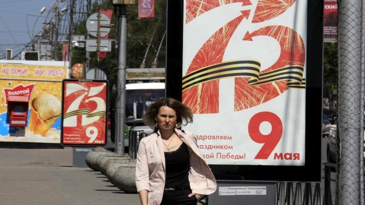 9% скидки, депутаты-победители, Вольф Мессинг — чем ещё украсили город ко Дню Победы