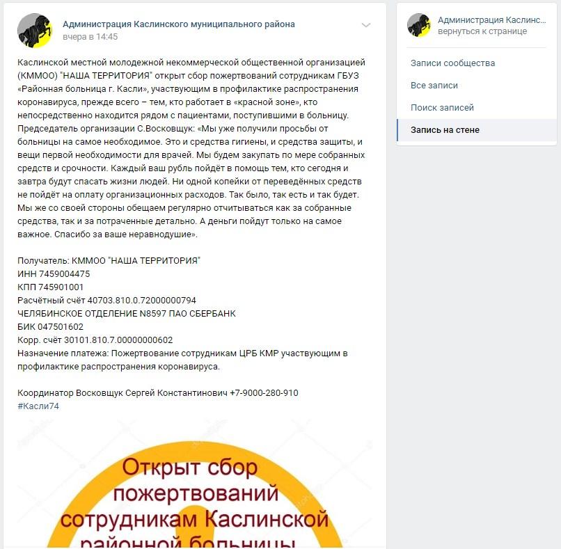 Такой пост опубликовали в официальной группе администрации Каслинского района во «ВКонтакте»
