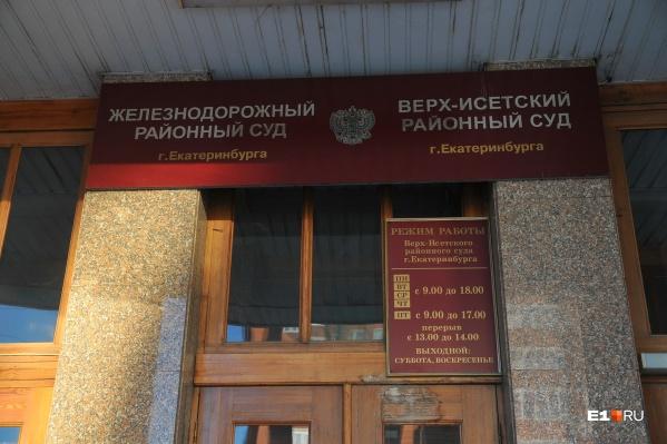 Штраф назначил Железнодорожный суд