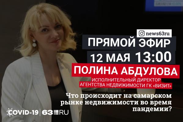 Полина Абдулова — исполнительный директор ГК «Визит»