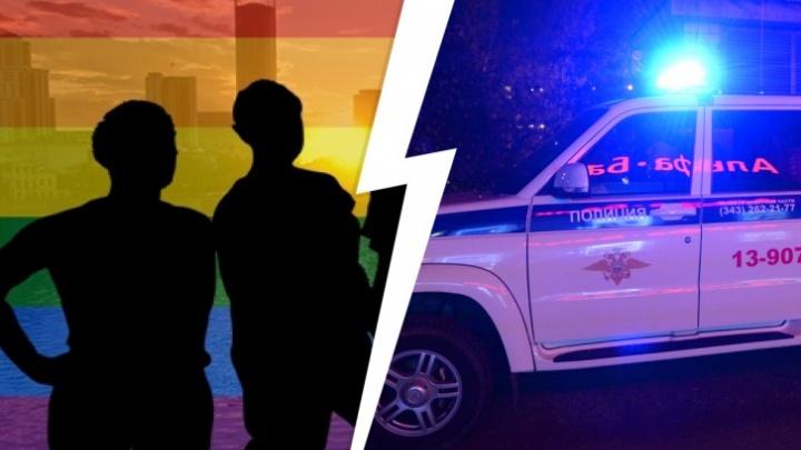 «Бит не было»: знакомый рассказал, из-за чего избили гея, назначившего свидание на Уралмаше