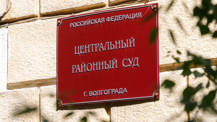 В Волгограде и области эвакуируют все суды