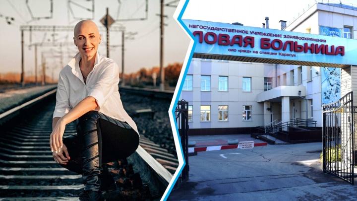 Порочит честь и достоинство:больница РЖД в Карасуке ответила на обвинения пациентки с лимфомой