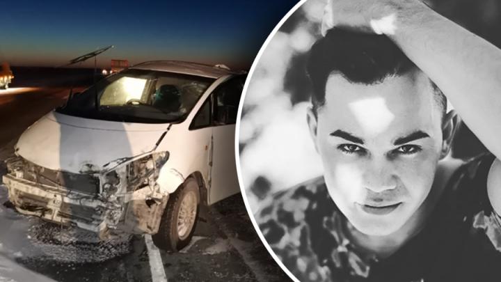 25-летний победитель конкурса травести погиб в аварии по дороге из Омска в Барнаул