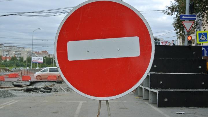 В Екатеринбурге закроют движение на нескольких улицах
