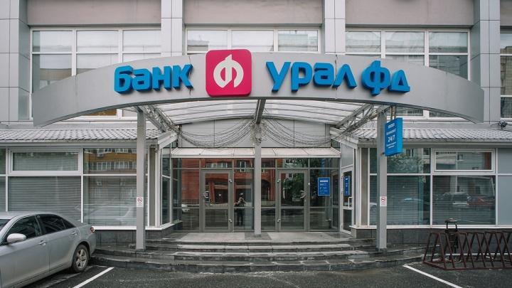 Банк «Урал ФД» подготовил для пермяков онлайн-семинар об изменениях в налоговом законодательстве