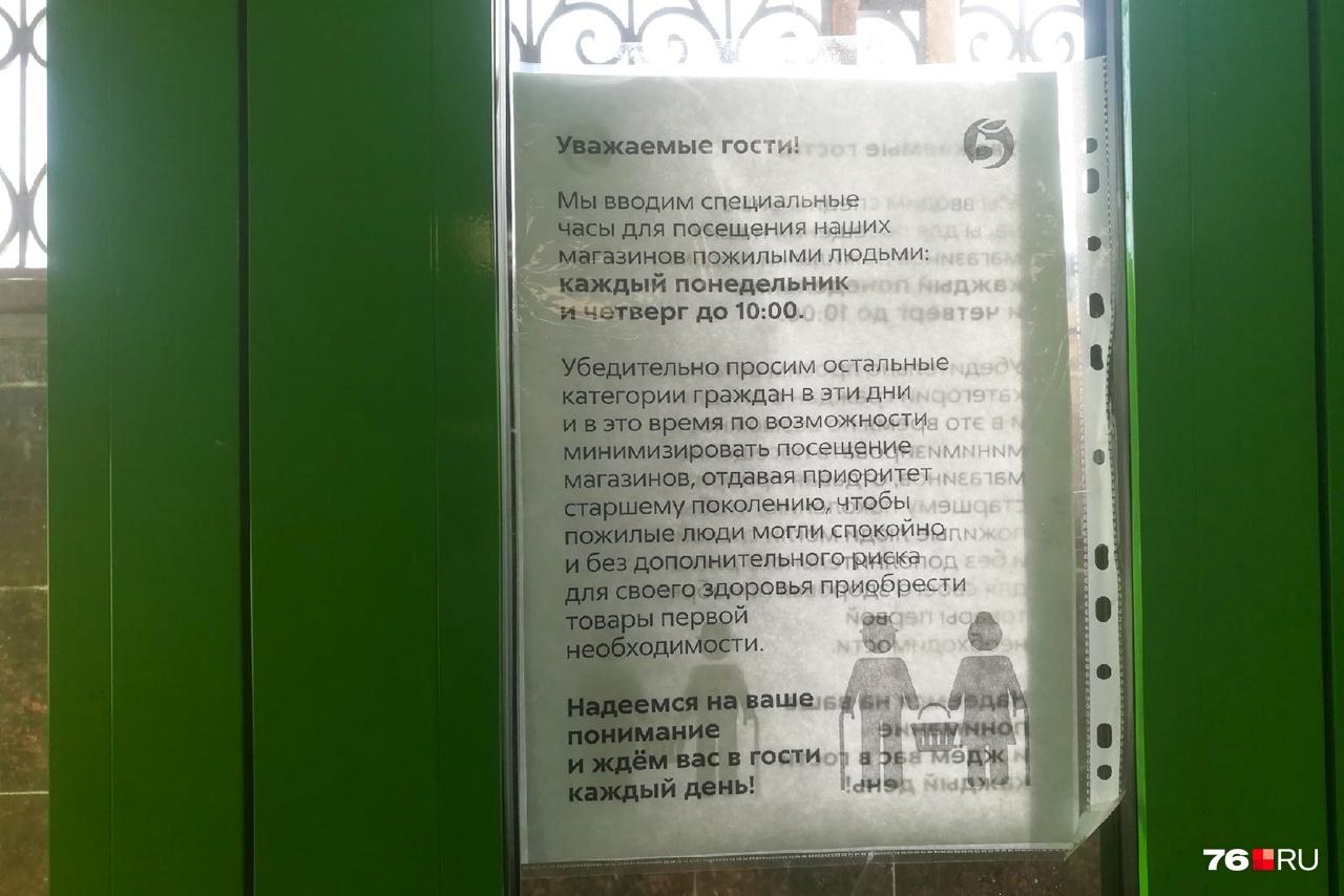 «Пятёрочка» в Ярославле напоминает Францию. Здесь тоже устроили специальные часы для пожилых людей