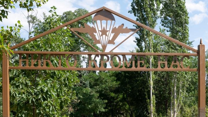 Бюст Маргелова и БМД: парк Гагарина станет культовым местом для волгоградских десантников