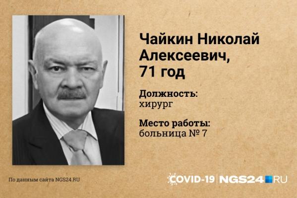 Николай Чайкин работал на пенсии без каких-либо поблажек