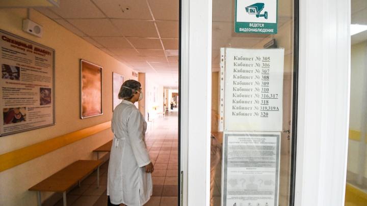 Из-за чего уволили заведующую поликлиникой в Екатеринбурге и что сейчас там происходит