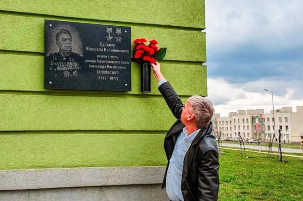 Мемориальная доска посвящена маршалу Василевскому