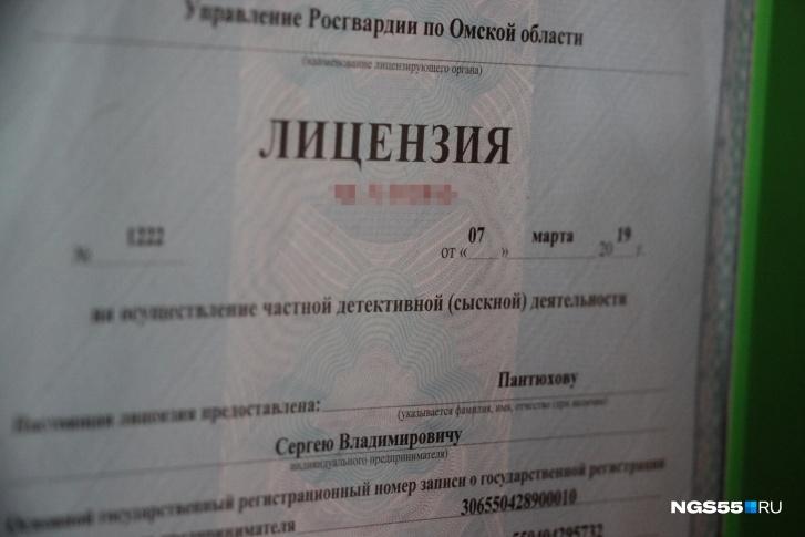 Работа частных детективов лицензируется