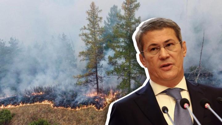 «Я очень переживал за Бурзян»: Радий Хабиров прервал молчание и высказался по поводу лесных пожаров