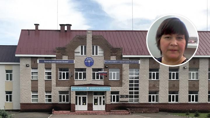 В школе Башкирии уволили учительницу, которая оскорбляла детей