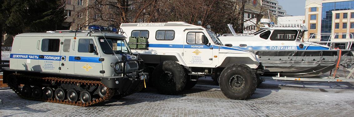 Гусеничный снегоболотоход, ТРЭКОЛ и катер необходимы для несения службы в сложных погодных условиях.