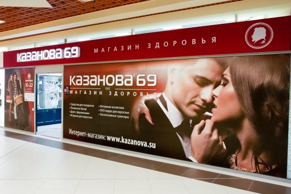 Сеть магазинов здоровья «Казанова 69» отмечает 28-летие
