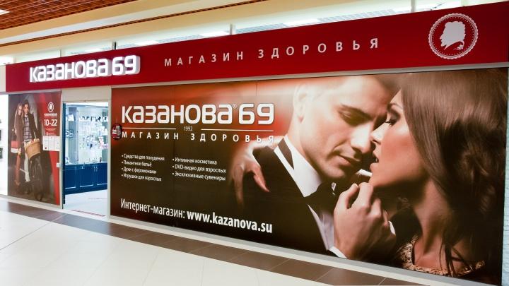 В честь своего 28-летия «Казанова 69» подготовила акции и праздничные экскурсии