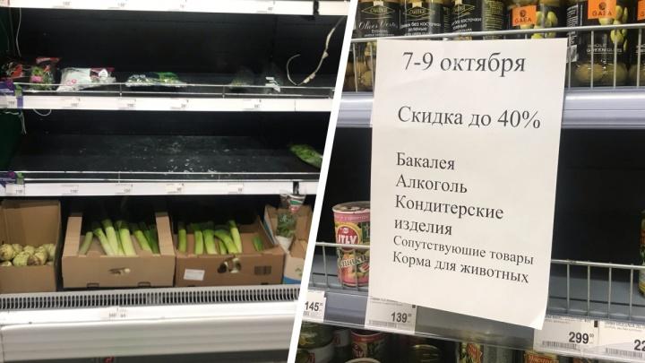 Опустели полки популярного супермаркета в центре Тюмени. Он закрывается?
