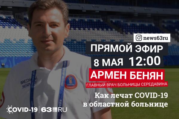 Армен Сисакович Бенян стал главврачом Середавина в апреле 2019 года