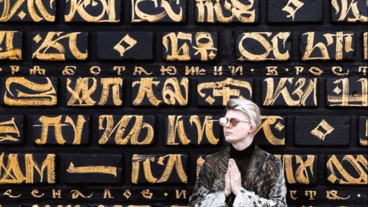Покрас Лампас раскрыл смысл строк, которые написал на набережной в Самаре