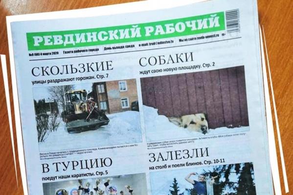 В марте эта обложка прославила газету