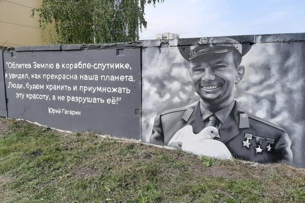 Помимо портрета Юрия Гагарина, неизвестный художник написал несколько строк