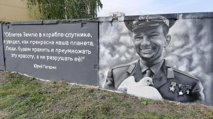 «Поехали!»: в Тюмени появились граффити с легендарным космонавтом Юрием Гагариным