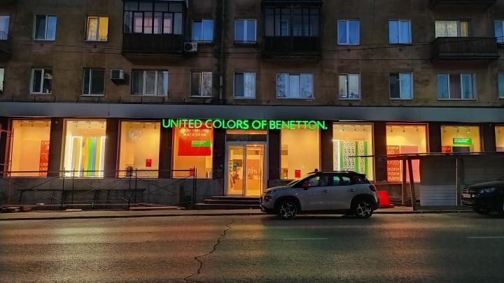 В Перми закрываются магазины одежды United Colors of Benetton и Sisley