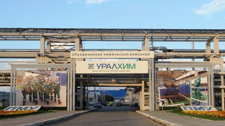 Пермский «УРАЛХИМ» направил более 9 миллионов рублей на защиту здоровья работников