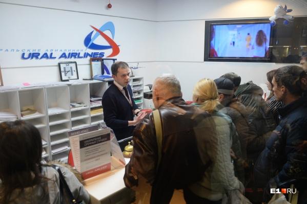 «Уральские авиалинии» пытались обжаловать решение суда в вышестоящей инстанции, но сделать это не получилось