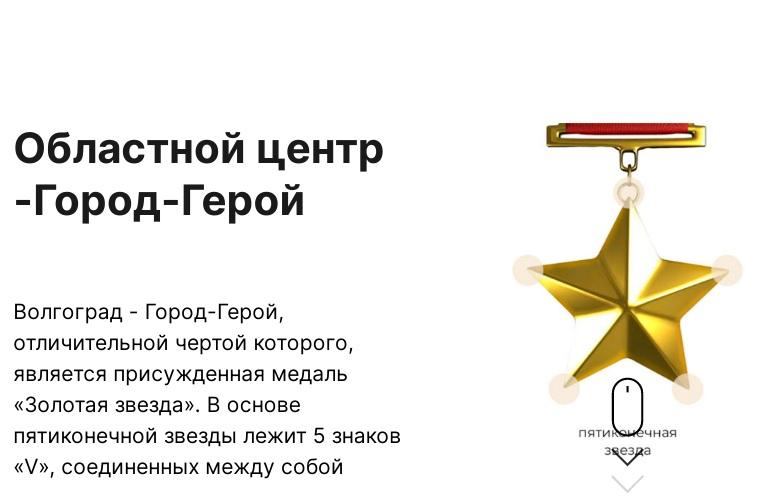 Латинскую V связали с героями Сталинграда