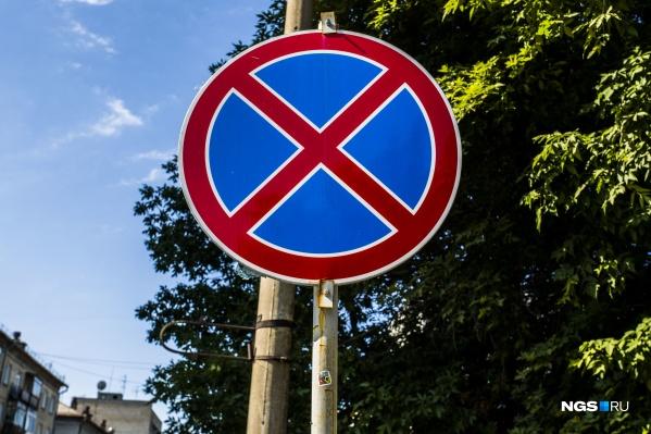 Ограничения движения будут действовать с вечера 21 июня