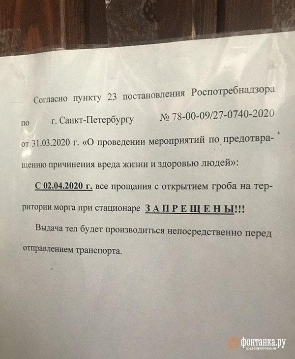 Объявление на дверях морга больницы Святого Георгия