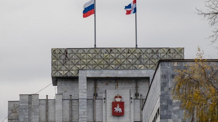 Правительство Пермского края сложило свои полномочия