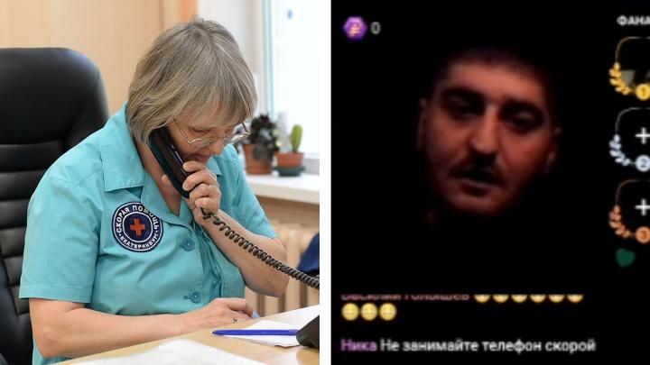 В Екатеринбурге пранкеры в прямом эфире издеваются над диспетчерами скорой и МЧС
