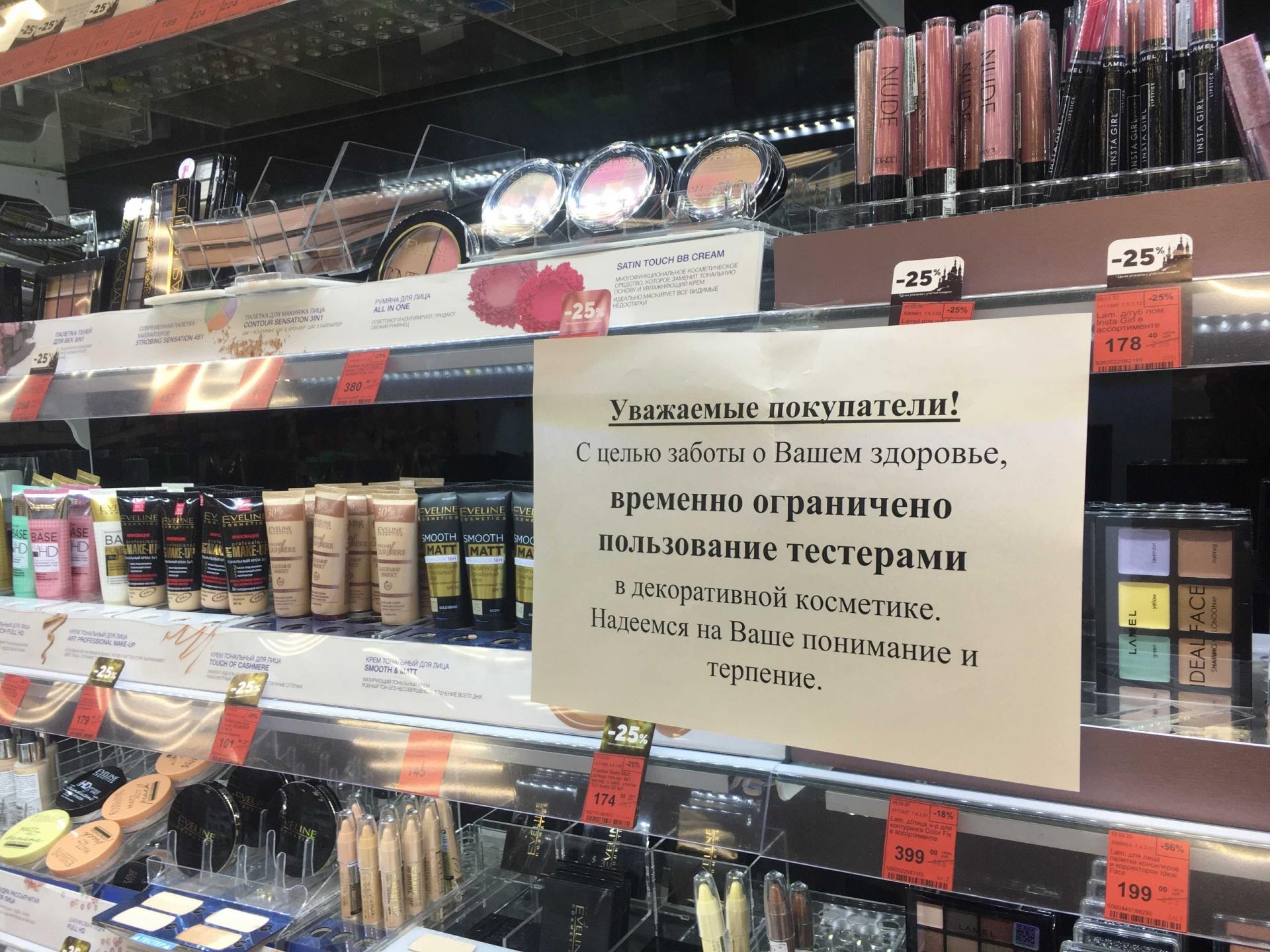 В ярославском магазине косметики убрали тестеры