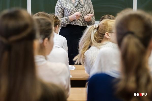 Если у учителя и учеников возникнет конфликт, его разрешением будет заниматься специальная комиссия