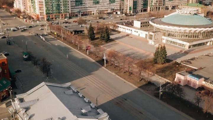 Челябинск на самоизоляции сняли на видео с высоты птичьего полёта
