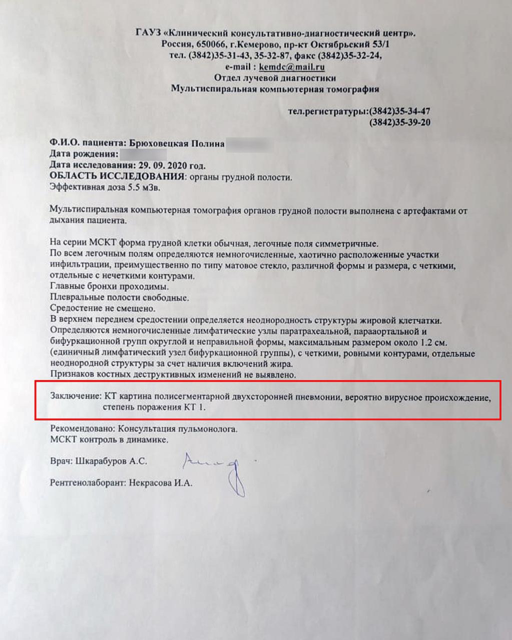 Заключение помультиспиральной компьютерной томографии. Диагноз—полисегментарнаядвусторонняя пневмония
