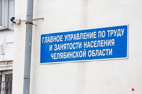 За два месяца количество безработных на Южном Урале может вырасти на 10 тысяч человек