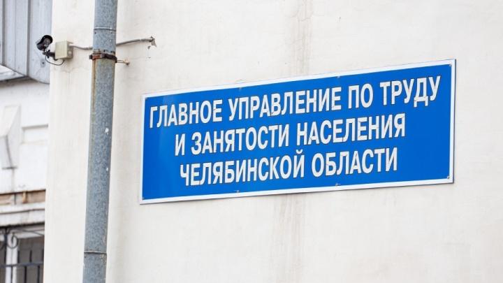 Власти спрогнозировали, на сколько вырастет безработица на Южном Урале