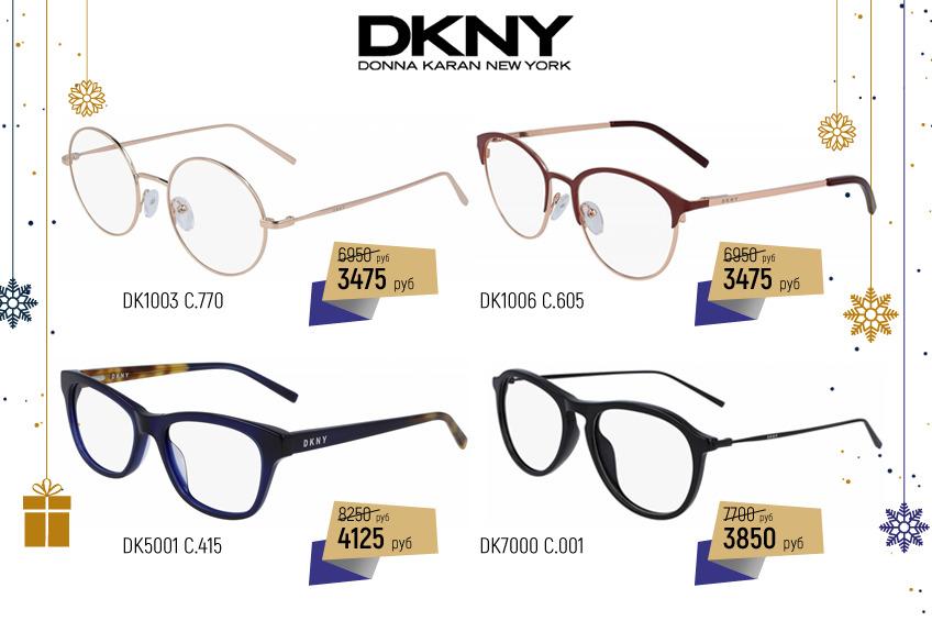 Оправы DKNY эффектно дополнят образ в любом стиле