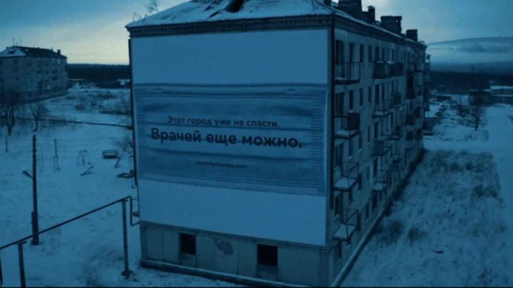 «Этот город уже не спасти, а врачей еще можно». В поселке Юбилейном «надели» медицинскую маску на заброшенное здание