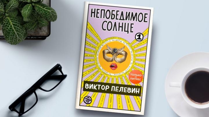 «Непобедимое солнце» Виктора Пелевина: рецензия на новый роман самого яркого русского писателя