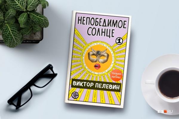 Уже много лет в конце августа Виктор Пелевин публикует новый роман, этот год не исключение