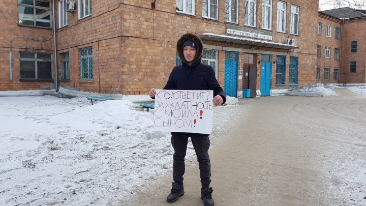 «Я буду стоять у Кремля»: отец мальчика, которого из-за майских праздников отказались лечить, вышел с одиночным пикетом