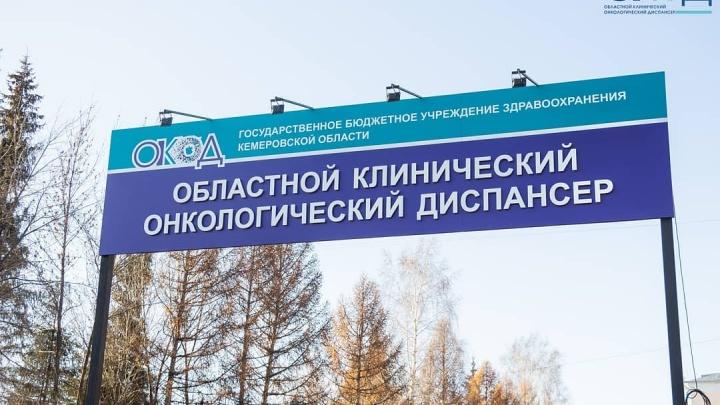 В Кемерово онкопациенты на неделю остались без лучевой терапии. Врачи объяснили, почему так получилось