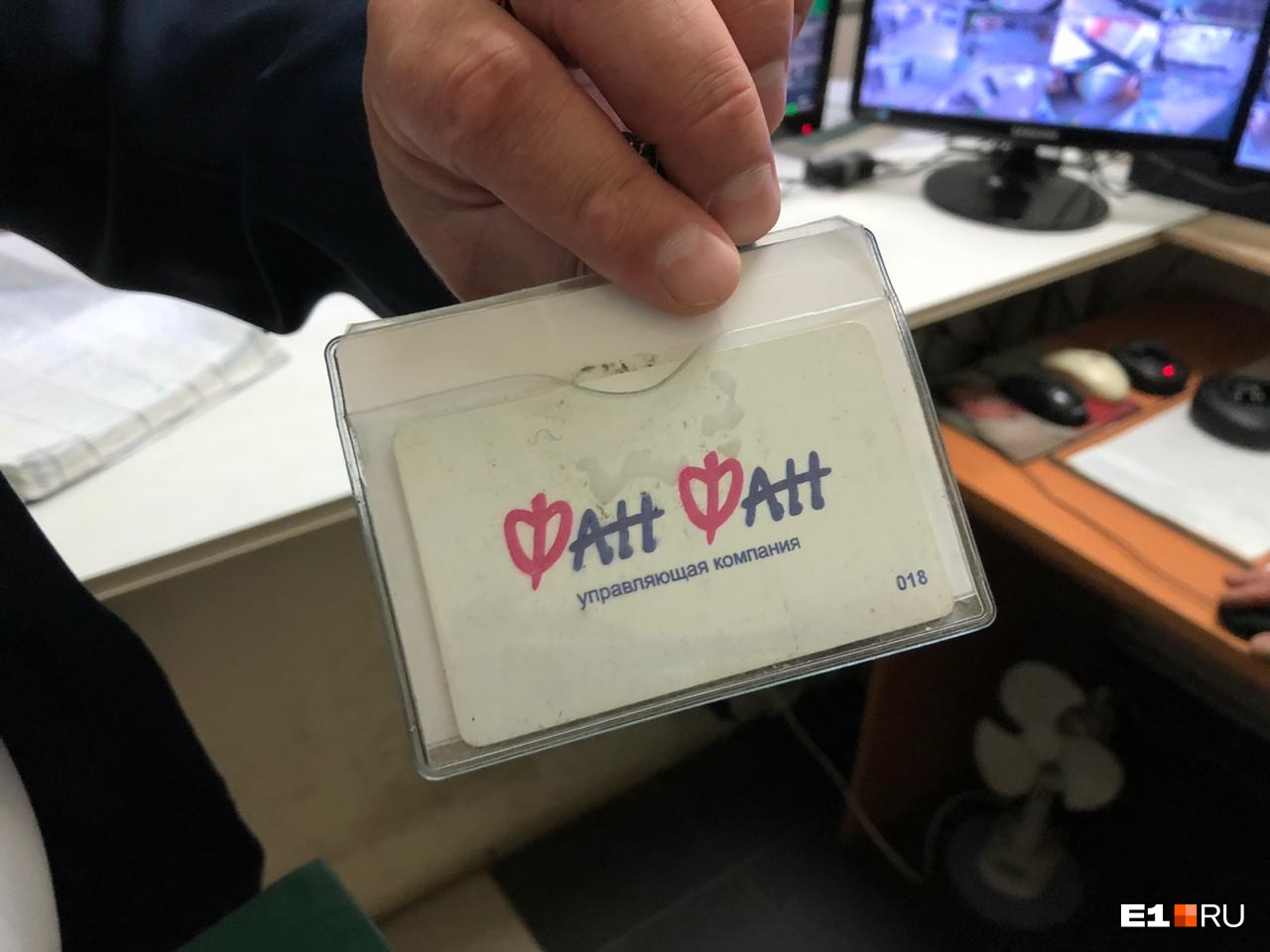 Эту личную карточку, по словам Артема Болотова, с него сорвал посетитель